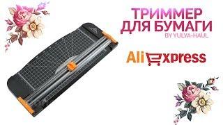 ДЛЯ ЕЖЕДНЕВНИКА с AliExpress: триммер для бумаги