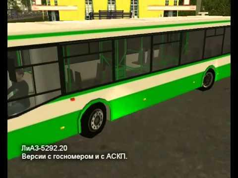Троллейбусы Для Trancity