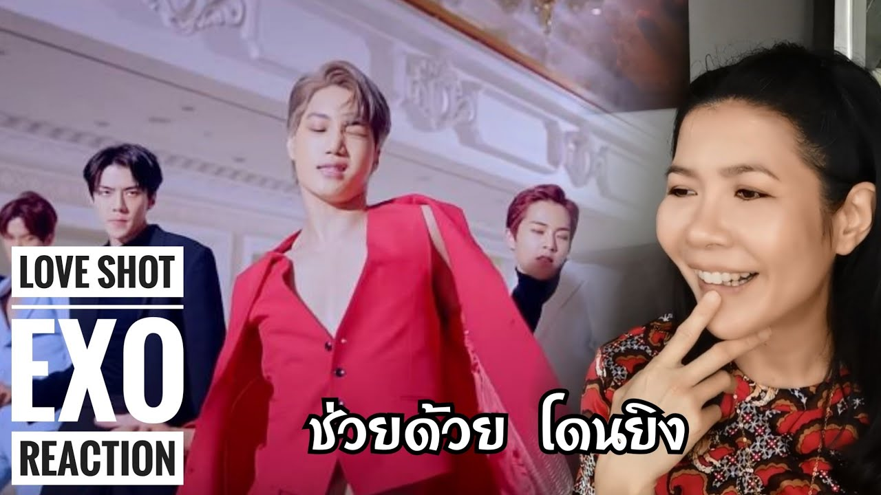 EXO 엑소 'Love Shot' MV Reaction by อาตุ่ย EP. 17 :  Sexy มั่กๆ