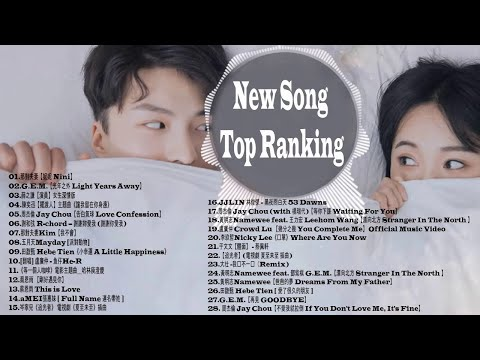 Top Taiwanese Pop  2018  2018 KKBOX Chinese POP Weekly Charts  Top Tracks - 2018 - 7月 KKBOX