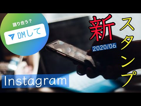 InstagramにDMして(DM ME)登場!気軽にメッセージ開始できる新スタンプ。インスタストーリー新機能 最新情報 2020年6月