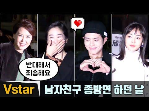 수줍은 '남자친구' 박보검(Park Bogum) 종방연