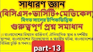 Part: 13 (Bcs+Medical+Varsity) gk question bank (Bangladesh history)