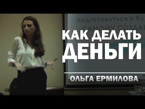Как делать деньги  -выступление перед студентами