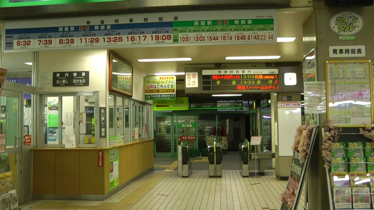 JR Kushiro Station - 20 Photos - Train Stations - 北大通14-5 ...