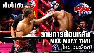 [Highlight] Max  Muay Thai September 27th, 2020