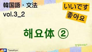 テキスト(PDF)をご利用いただけます☆ https://hangul.mana-viva.info/bunpo/pdf/03_haeyo_tai.pdf ○해요体(前編・1/2) https://youtu.be/pzEkDNj3uDQ.
