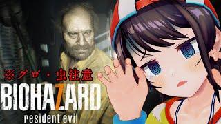 【#生スバル】バイオハザード7:RESIDENT EVIL 7 biohazard【ホロライブ/大空スバル】
