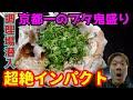 【調理場潜入】衝撃!京都一の鬼盛りチャーシュー麺 【ばんらい屋】
