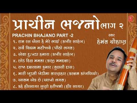 PRACHIN BHAJANO (Part 2) - SANTVANI    HEMANT CHAUHAN - SHAMJI BAROT