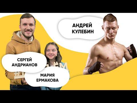 Шоу ПОДЪЕМ! Мария Ермакова и Сергей Андрианов. Андрей Кулебин.