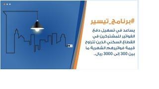 الكهرباء خدمة تيسير طريقة إلغاء الاشتراك في الخدمة