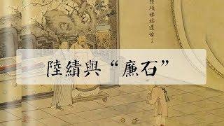漢末三國時期,發生了一樁奇事。一位在盛産珍珠寶石之地任職多年的太守...