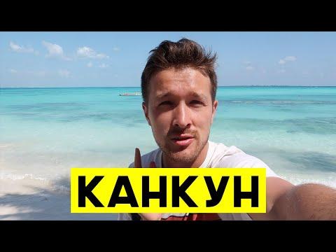 Канкун, Мексика   Отельная зона и пляжи   Наш отзывы об отдыхе