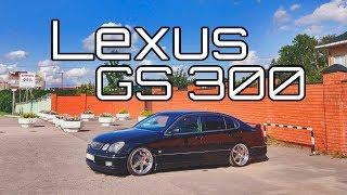 Бизнес-ниндзя | Lexus GS