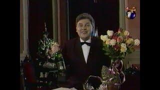 Джентльмен-шоу (ОРТ, 25.12.1998) Новогодний выпуск
