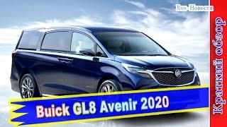 Авто обзор - Buick GL8 Avenir: невероятно роскошный минивэн