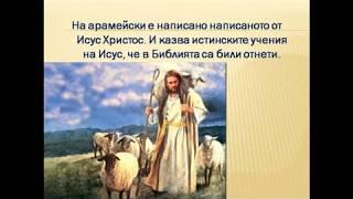 Евангелието на края на света скоро ще се появи през 2019 година