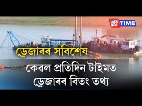 First visual and information of dredgers that started digging procedure in Brahmaputra river