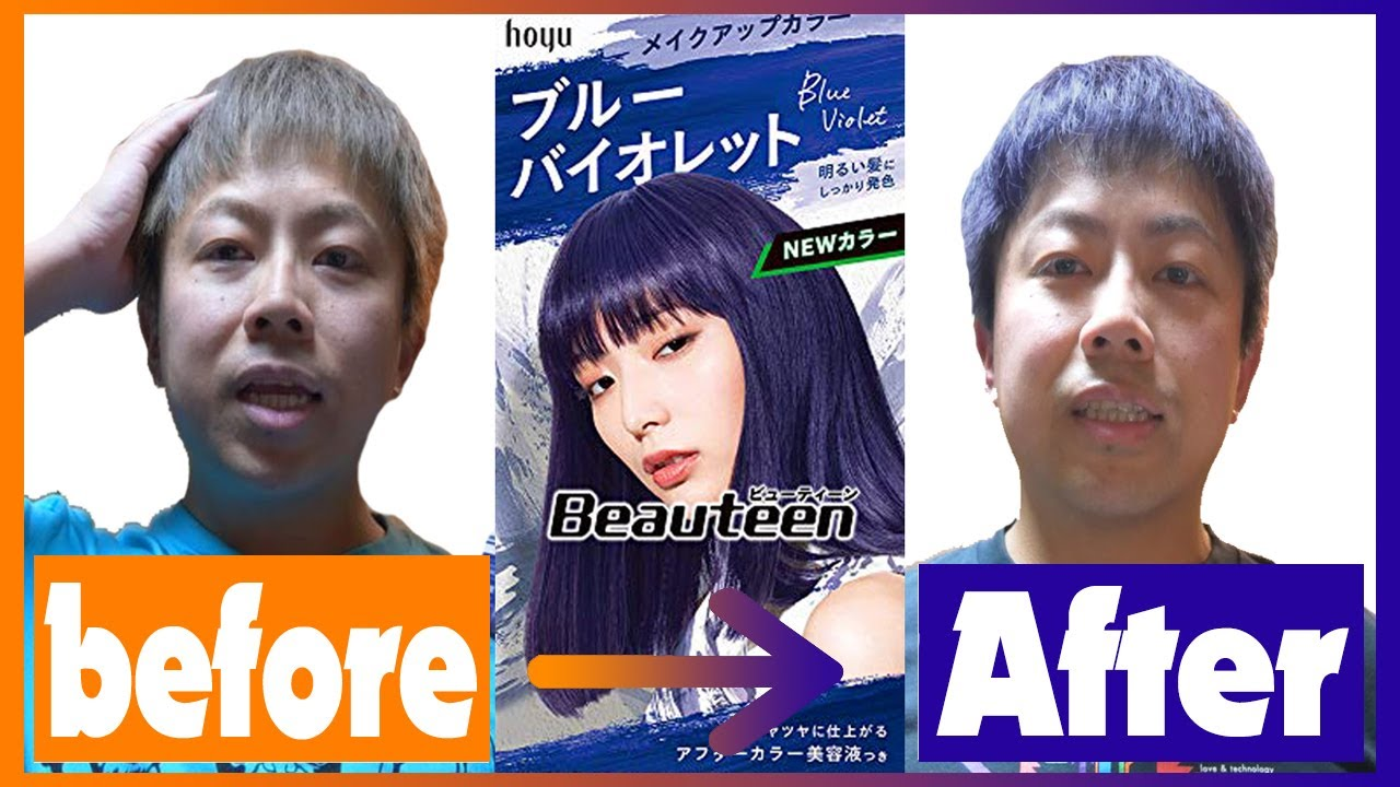 【市販ヘアカラー】ビューティーン 新色ブルーバイオレット 【セルフ染め/色落ち】