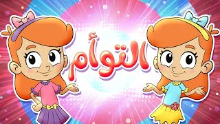 أغنية التوأم | قناة مرح - marah tv