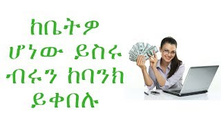 MAKE MONEY ONLINE IΝ ETHIOPIA
