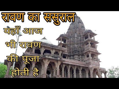 रावण का ससुराल आइये देखते है Ravan's in-laws in Jodhpur