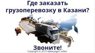 Грузоперевозки Казань(, 2015-08-12T20:58:05.000Z)