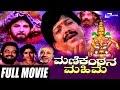 Manikantana Mahime – ಮಣಿಕಂಠನ ಮಹಿಮೆ| Kannada Full Movie *ing Vishnuvardhan, Sharath Babu