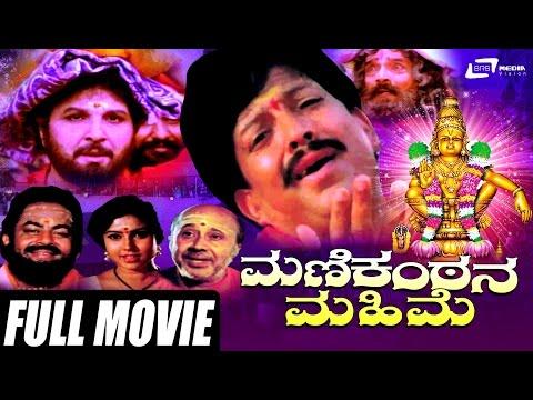 Manikantana Mahime – ಮಣಿಕಂಠನ ಮಹಿಮೆ  Kannada Full HD Movie *ing Vishnuvardhan, Sharath Babu
