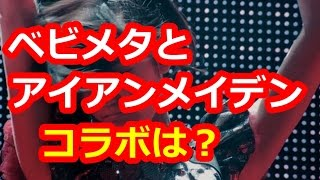 BABYMETALメタリカの韓国でのオープニングショー『すげえワクワクしてる...