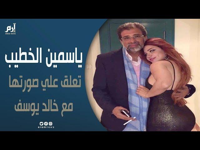أول تعليق من ياسمين الخطيب بعد صورتها مع خالد يوسف