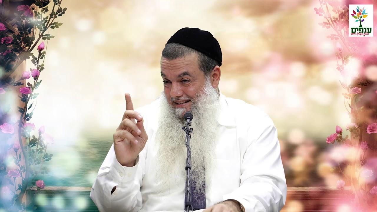 הרב יגאל כהן - הריקנות הפנימית HD - קטע זוגיות מדהים💖
