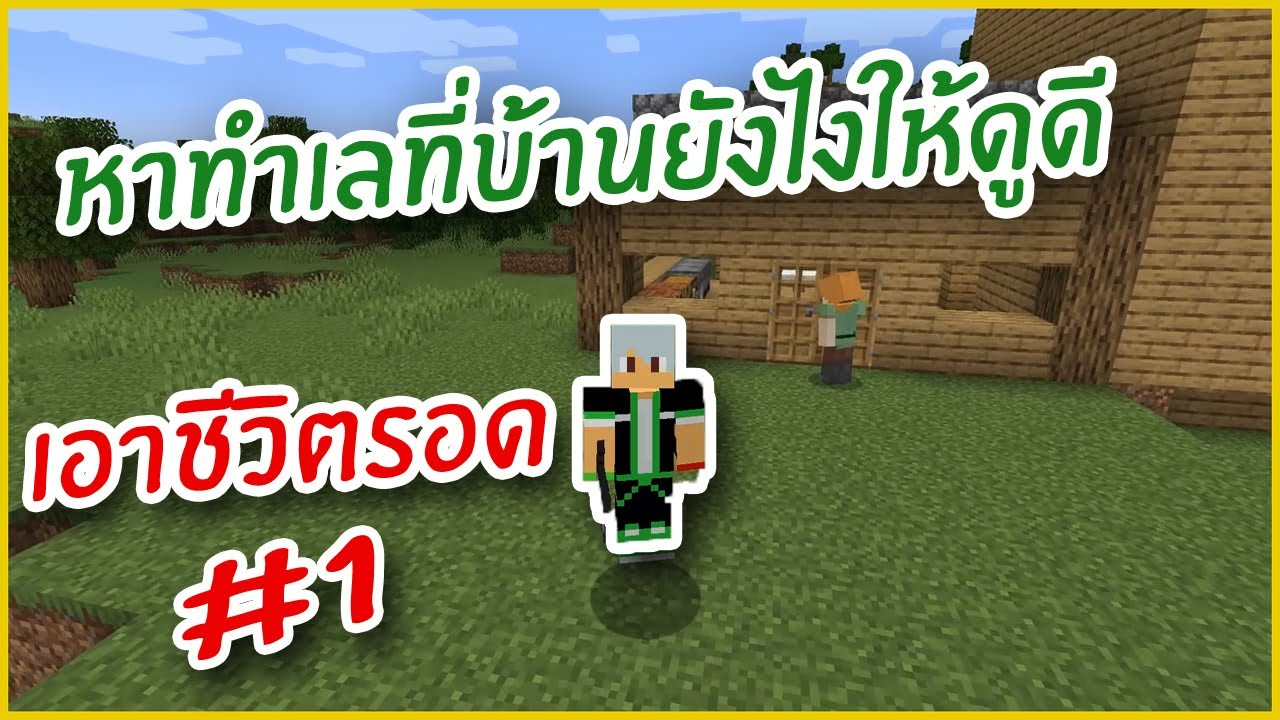 Minecraft เอาชีวิตรอด - หาทำเลที่บ้านยังไงให้ดูดี I I_AUM#1