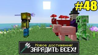 Майнкрафт Хардкор, но с ТЫСЯЧЕЙ ДОСТИЖЕНИЙ! (#48) Minecraft Hardcore with 1000 ADVANCEMENTS Лолотрек