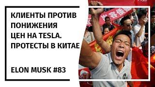 Илон Маск: Новостной Дайджест №83 (27.02.19-05.03.19)