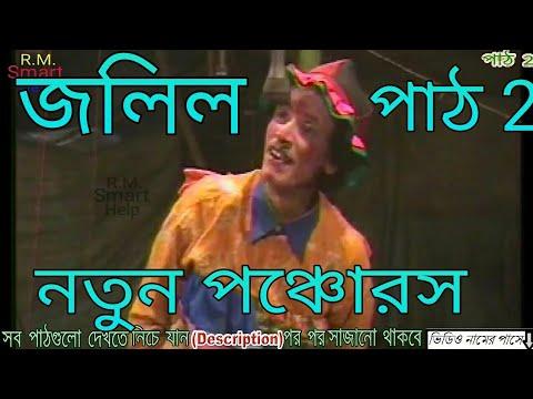 New Pancharas Jalil (part 2) Bangla comedy || Jalil alkap || alkap || Gajon
