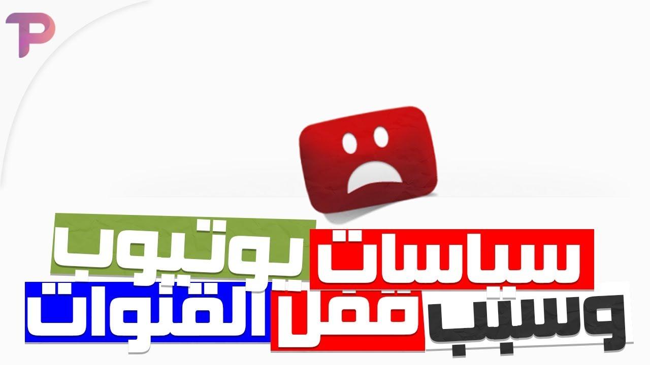 سبب قفل قنوات اليوتيوب ونصائح لتفادي القفل #خبر ساخن