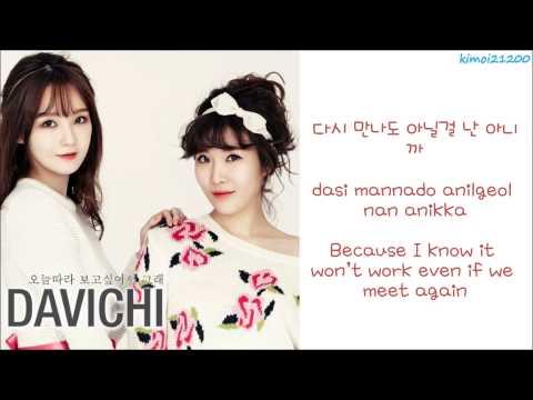 Davichi - Because I Miss You More Today (오늘따라 보고싶어서 그래) Hangul/Romanization/English] Color Coded HD
