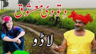 Dittu Di Mashooq   Ladoo   Pendu News   Gulfam Stage Drama   Dittu Prince
