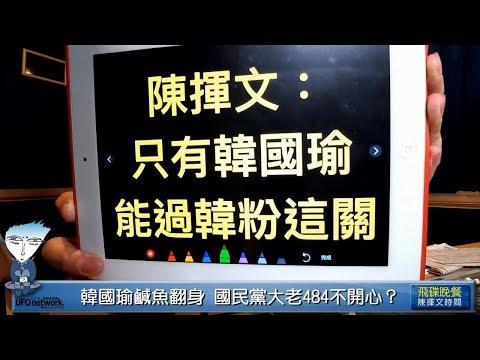 \'19.04.19【觀點│陳揮文時間】韓國瑜鹹魚翻身 國民黨大老484不開心?