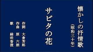 伊藤久男が歌った歌ですが、「あざみの歌」と同様に本人も気に入ってい...
