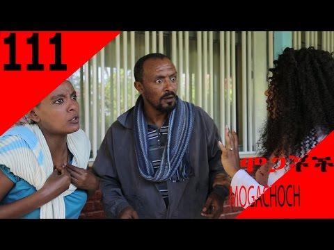 Mogachoch EBS Latest Series Drama - S05E111 - Part 111