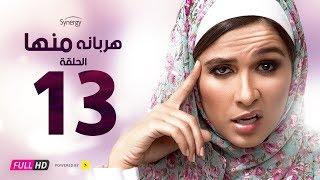 مسلسل هربانة منها - الحلقة 13 الثالثة عشر - بطولة ياسمين عبد العزيز | Harbana Mnha Series - Ep 13