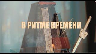В РИТМЕ ВРЕМЕНИ -  КИНОЭКСПЕРИМЕНТ (Фильм к 60-летию ДШИ г. Заречного)
