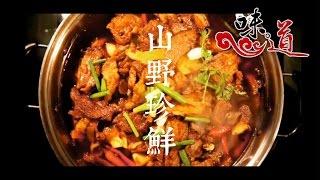 《味道》 20170323 山野珍鲜 | CCTV thumbnail