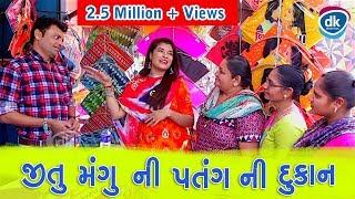 Jitu Mangu Ni Pantang Ni Dukkan | Uttarayan Special 2019 | Kite Festival