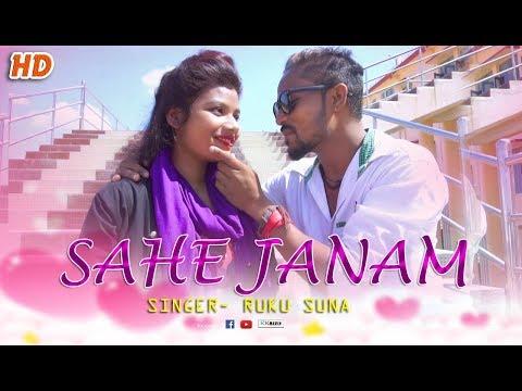 Sahe Janam FULL VIDEO (Ruku Suna) New Sambalpuri Music Video l RKMedia