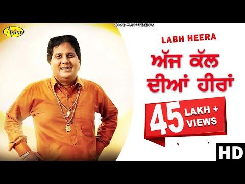 Labh Heera || Aaj Kal Diya Heeran || New Punjabi Song 2017|| Anand Music
