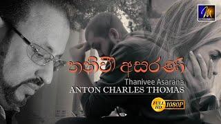 තනිවී අසරණ | Thanivee Asarana | Anton Charles Thomas Thumbnail